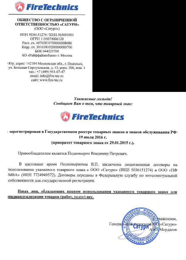 Информация о торговом знаке FireTechnics