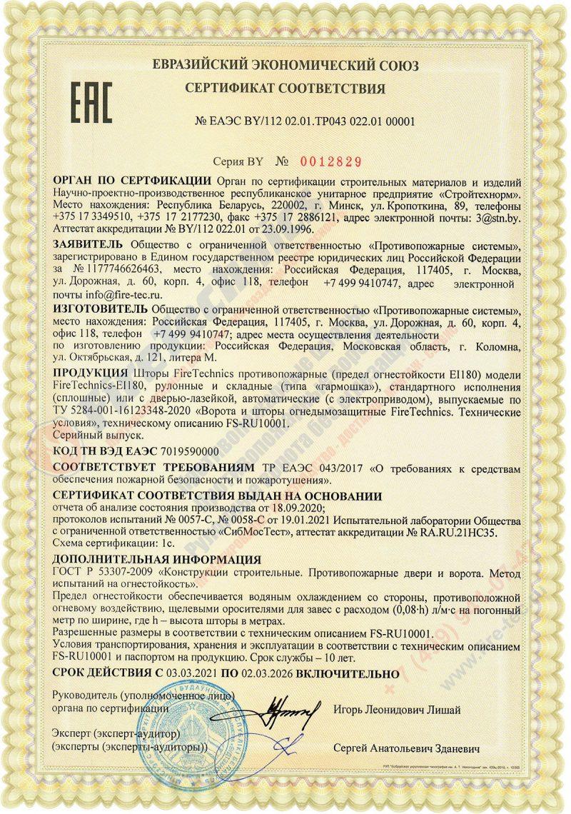 Сертификат соответствия на Шторы FireTechnics модели FireTechnics-EI180 противопожарные